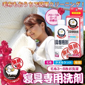 Bedding Exclusive Use Detergent