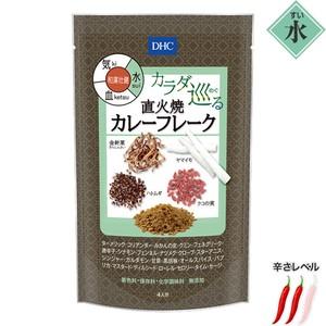 ※DHC カラダ巡る 直火焼 カレーフレーク 「水」 110g【食品・サプリメント】