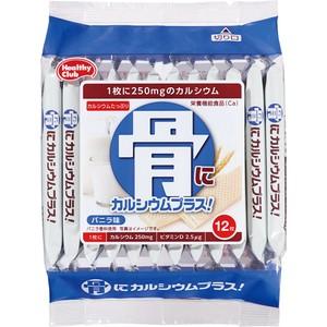 ※ヘルシークラブ 骨にカルシウムプラス! ウエハース バニラ味 12枚入【食品・サプリメント】