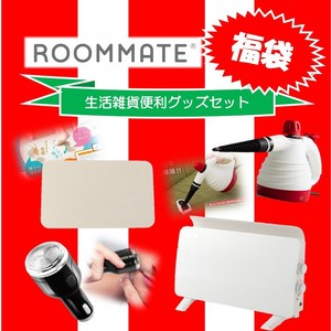 ROOMMATE福袋!生活便利グッズ4点セット!