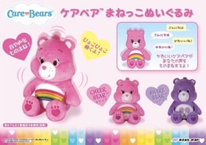 Care Bear Soft Toy