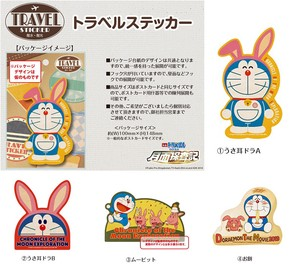 Movie Doraemon Travel Sticker
