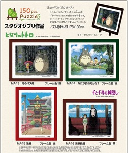 Studio Ghibli My Neighbor Totoro Spirited Away Puzzle