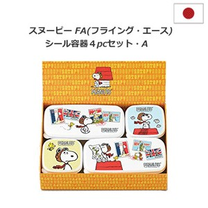 Snoopy Flying SEAL Food Container Set