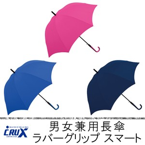 Unisex Stick Umbrella Rubber Grip Umbrella At Hand