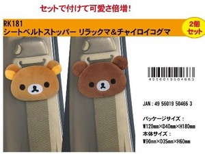 Car Product Sheet Belt Stopper Rilakkuma Brown