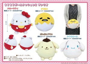Sanrio Ball Cushion