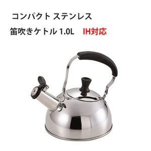 Kettle IH Supported Stainless PEARL KINZOKU Compact