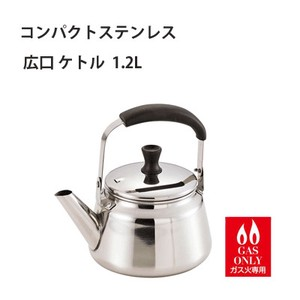 Exclusive Use Wide Mouth Kettle Stainless PEARL KINZOKU Compact