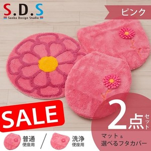 Set Colorful Flower Bathroom Furnishing Sunflower Pink