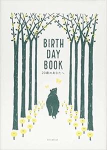 『BIRTHDAY BOOK 20歳のあなたへ』