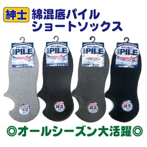 Men's Pile Short Socks Mount