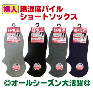 Ladies Pile Short Socks Mount