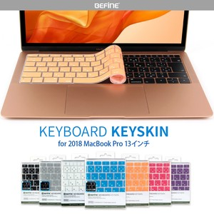 Skin Book Inch Exclusive Use Keyboard Cover