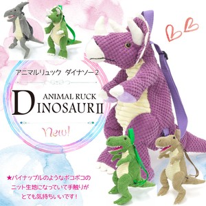 Child Knitted Fabric Dinosaur Soft Toy Backpack ANIMAL [2019NewItem]