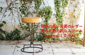 Texture Tall Seat Leather Charm Stool ienowa Label