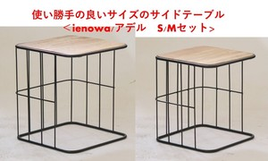 Usability Side Table ienowa Set
