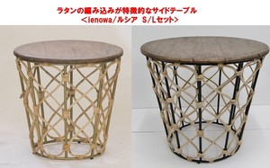 Weaving Characteristic Side Table ienowa Set