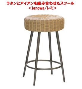 Iron Matching Stool ienowa