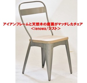 Iron Frame Natural Wood Seat Chair ienowa