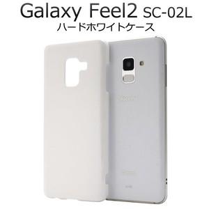 e7d6f6e9bf スマホ用素材アイテム>Galaxy Feel2 SC-02L用ハードホワイトケース