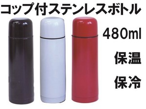attached cup Stainless bottle Heat Retention Cold Insulation