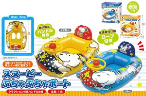 Snoopy boat 2 Colors Assort