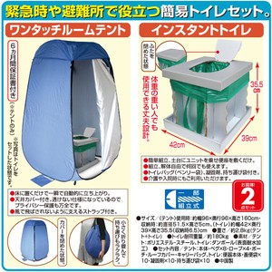 EXELUX ワンタッチルームテント & インスタント トイレセット 防災グッズ