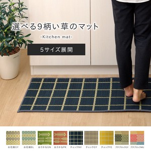 [2019NewItem] Kitchen Mat Slip Processing Rush Alpine Meadow