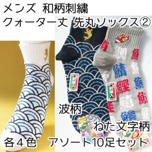 Japanese Pattern Embroidery Series Embroidery Character Sushi Embroidery Round Top Socks