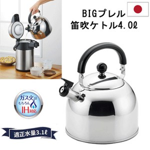 Kettle Large capacity Big Yoshikawa IH Supported