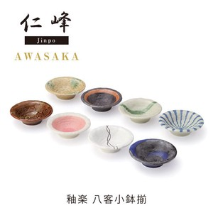 A La Carte Yu-Raku Eights Small Bowls Assortment