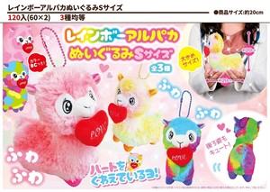 Rainbow Alpaca Soft Toy Ball Chain