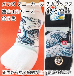 Japanese Pattern Round Top Mt. Fuji Series Fuji Round Top Socks Socks Sneaker