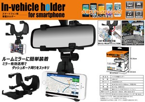 Drive Recorder Smartphone Holder