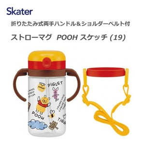 Straw Mug Sketch Folded Both Hands Handle Shoulder Belt SKATER
