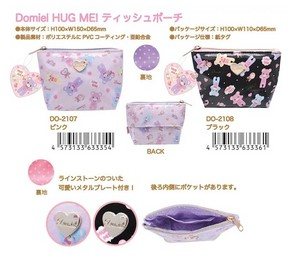 Meal Tissue Pouch