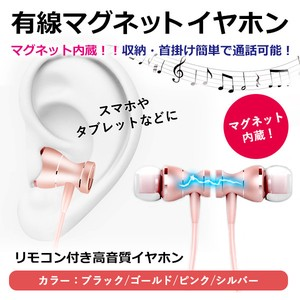 Magnet Attached Earphone