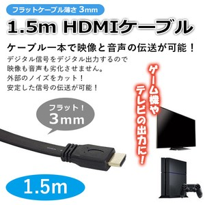 Flat Type HDMI Cable Digital