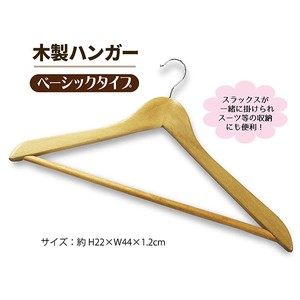 Wooden Hanger Basic