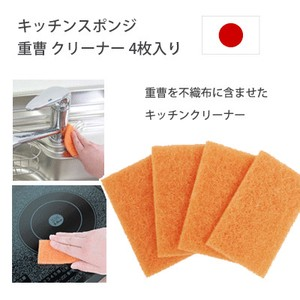 Kitchen Sponge Baking Soda Cleaner 4 Pcs