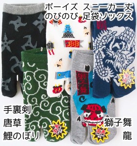 Tabi Socks Socks For Boy Shuriken Carp Streamer Shishimai Arabesque Nobi-Nobi Sneaker Boy