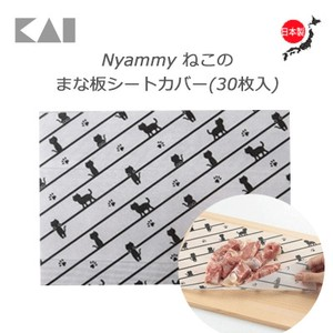 Chopping Board Sheet Cover 30 Pcs KAIJIRUSHI House