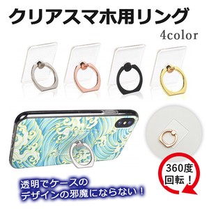 Clear Smartphone Ring