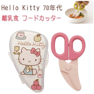 SKATER Baby food Food Utility Knife Hello Kitty