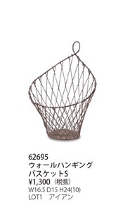 Garden Basket Wall Hanging