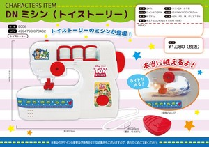 Disney Sewing Machine Toy Story