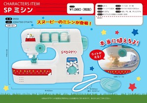 Snoopy Sewing Machine Snoopy