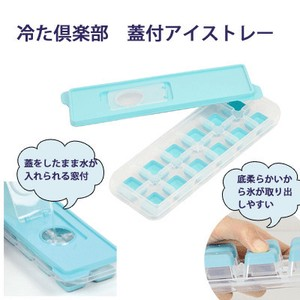 Plate With Lid Ice Tray Blue PEARL KINZOKU