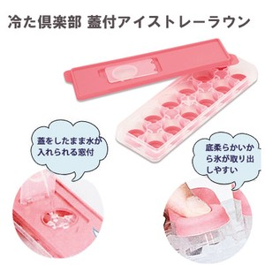 Plate Silicone With Lid Ice Tray Round Pink PEARL METAL